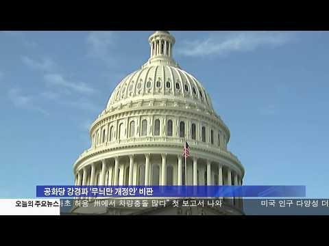 공화 상원 '트럼프케어' 법안 공개  6.22.17 KBS America News
