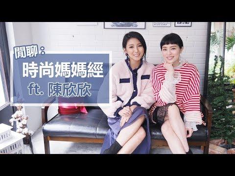 LBT時尚穿搭+媽媽經 ft 陳欣欣