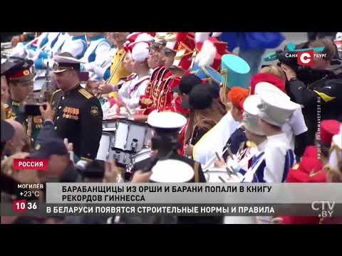 Телеканал Белоруссии. Барабанщики Орши и Барани.