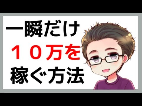 Youtubeで一瞬だけ10万稼ぐ方法!!   ppap Y …