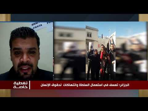الجزائر: تعسف في استعمال السلطة وانتهاكات  لحقوق الإنسان