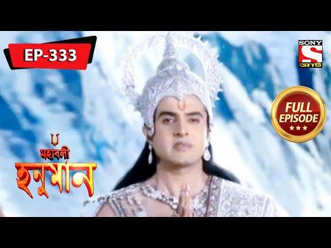 হনুমান তার শক্তি হারিয়েছেন | মহাবলী হনুমান | Mahabali Hanuman | Episode - 333