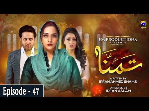 Tamanna - Episode 47 | 4th August 2020 | Har Pal Geo