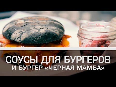 Бургер соус рецепт