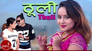 Thuli - Amrita Rayamajhi Rasmi & Abiral Tamang