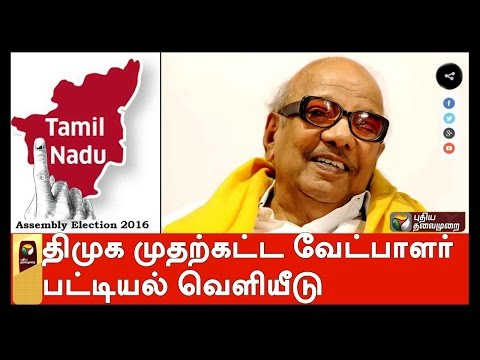 TN-polls-DMK-releases-first-list-of-election-candidates