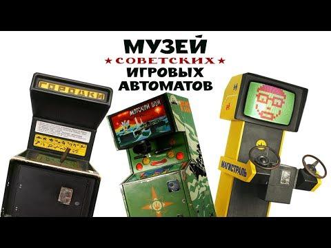 Soviet Video game Nerd - Музей советских игровых автоматов
