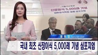 신장이식 5,000례 기념 대한이식학회 공동 심포지엄 미리보기