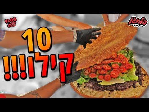 ההמבורגר הכי גדול בעולם!!