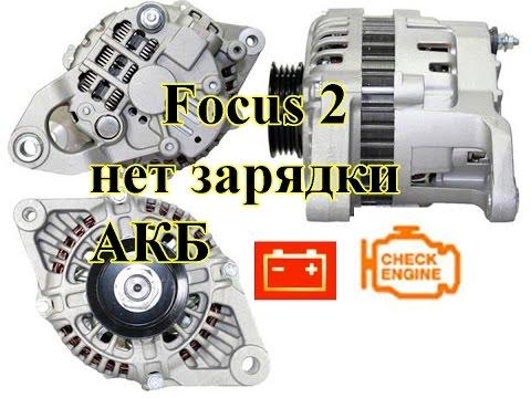 нет зарядки генератора на форд фокус 2