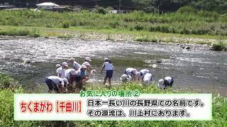 自然があふれる川上村