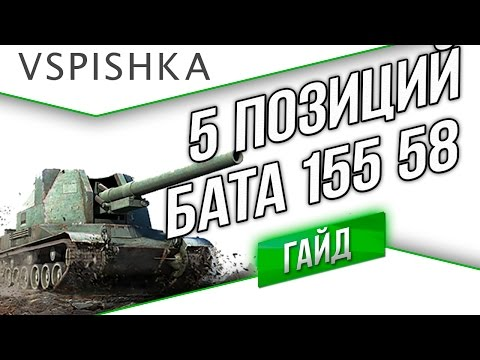 5 позиций для быстрых САУ на примере Бачата 155 58 - DomaVideo.Ru
