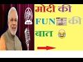 Modi Ki Fun Ki Baat