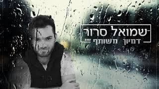 שמואל סרור-דמיון משותף