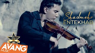 Shadmehr Aghili - Entekhab