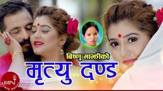 Mirtyu Danda – Bishnu Majhi & Basanta Lamsal