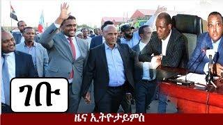 Ethiopia:  የኢትዮታይምስ የዕለቱ ዜና | EthioTimes Daily Ethiopian News | Shimelis Abdisa | Mustafa Mohammed