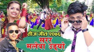 Sarara Malewa Udyo - Binod Bhandari & Bhawana Duwadi