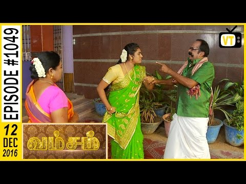 Vamsam - வம்சம் | Tamil Serial | Sun TV | Episode 1049 | 12/12/2016 (видео)