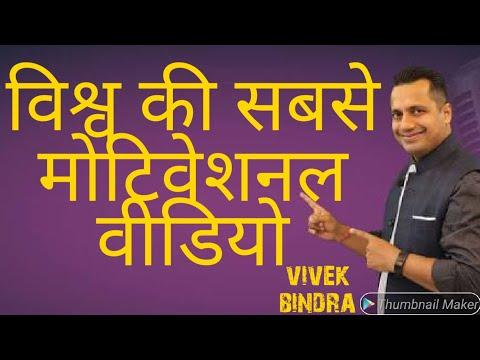 Leadership quotes - विश्व की सबसे मोटिवेशनल वीडियो  WORLD BEST MOTIVATIONAL VIDEO,MOTIVATIONAL VIDEO IN HINDI Vivek Sir