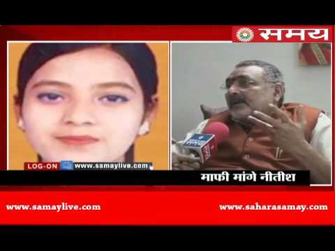 Nitish Kumar should apologies for calling Ishrat Jahan