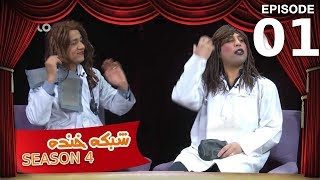 Shabake Khanda - S4 - Episode 1