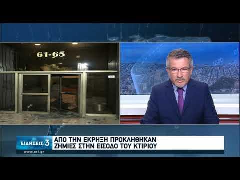 'Εκρηξη αυτοσχέδιου μηχανισμού σε κτίριο στον Πειραιά | 08/07/2020 | ΕΡΤ