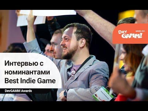Интервью с номинантами Best Indie Game и награждение (DevGAMM Minsk 2017)