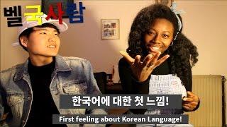 안녕하세요! 오늘은 벨기에 사람 돈나가 처음 한국어를 접했을 때 받았던 느낌이랑 벌어진 에피소드에 대해서 얘기해볼게요~ 페이스북...