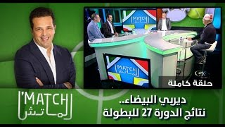 lmatch 08/05/2016   الماتش: ديربي البيضاء.. نتائج الدورة 27 للبطولة