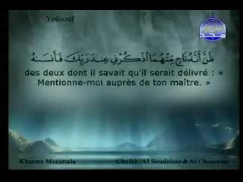 Surat Yusuf ( French subtitle ) PART 2