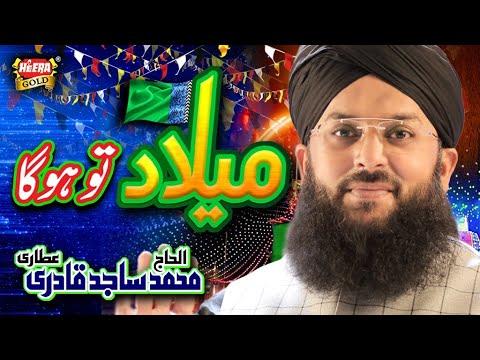 Muhammad Sajid Qadri || Milad Tou Hoga || New Rabi Ul Awal Milad Naat 2020 || Heera Gold