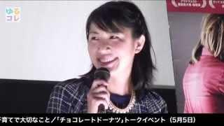 【ゆるコレ】奥山佳恵、子どもの悪い所でなく良い所を見つけてあげたい