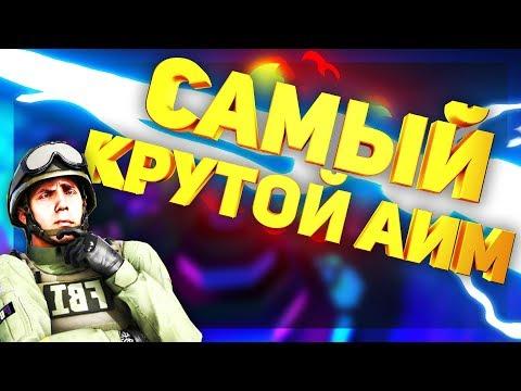 НЕРЕАЛЬНАЯ АИМ КАРТА! // АИМ В CS:GO
