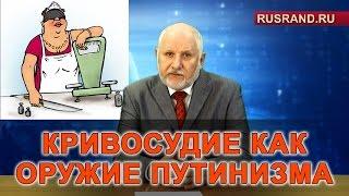 Кривосудие как оружие путинизма