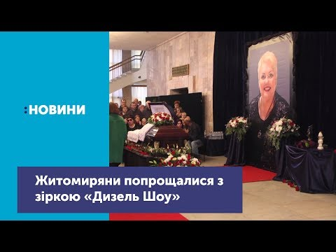 Как Житомир проводил в последний путь актрису Марину Поплавскую