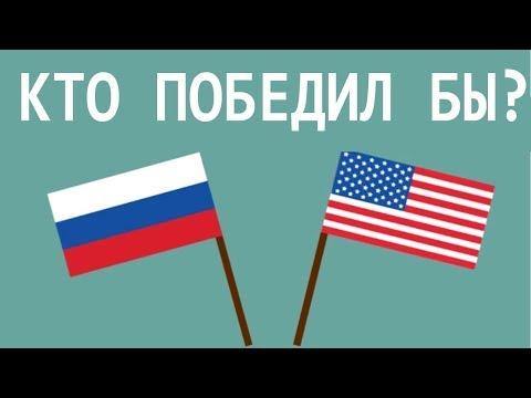 Сравнение армии России и США. Самое сильное вооружение - Шоу фактов - DomaVideo.Ru