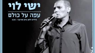 הזמר ישי לוי - עפה על כולם