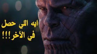 Video شرح نهاية Avengers Infinity War وتوقعات الجزء الرابع MP3, 3GP, MP4, WEBM, AVI, FLV Desember 2018