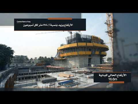 مراحل تقدم العمل في البناية الجديدة للبنك المركزي العراقي