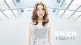KKBox: http://bit.ly/2ijxCHY iTunes: http://bit.ly/2iKAYXp Spotify: http://spoti.fi/2iKEDR7 • 音悅台連續六週TOP 1 • KKBox TOP 1 • Billboard Radio China兩週TOP 1 主唱: G...
