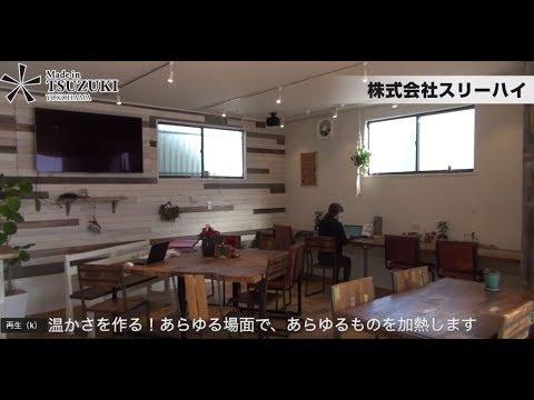 2019年 横浜市都筑区が誇るものづくり企業の技術・製品「メイドインつづき」  企業紹介動画