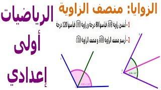 الرياضيات أولى إعدادي - الزوايا تمرين 9