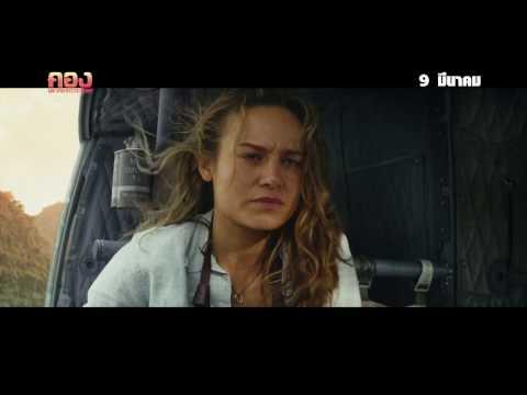 Kong: Skull Island - TV Spot 30Sec