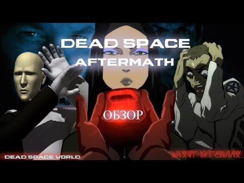 Обзор мультфильма DEAD SPACE. AFTERMATH [2011]