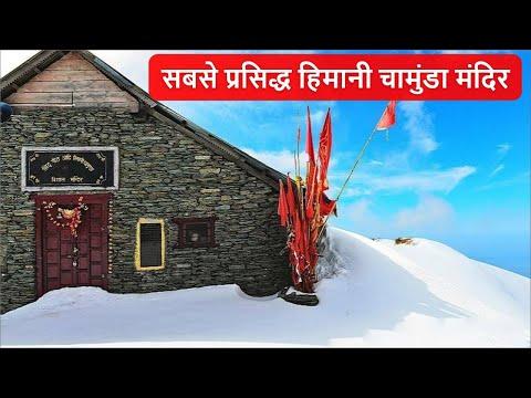 Most Famous aadi Himani Chamunda Mandir   chamunda devi mandir   Dhauladhar mountains  Kangra Valley