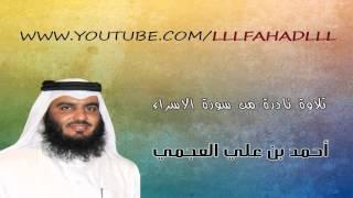 أحمد العجمي - تلاوة نادرة من سورة الاسراء