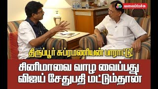 Video Vijay Sethupathi is only Actor To save Tamil Cinema - Valai Pechu MP3, 3GP, MP4, WEBM, AVI, FLV Desember 2018
