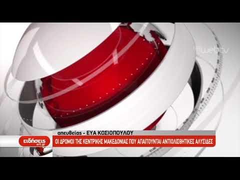 Οι δρόμοι της Κεντρικής Μακεδονίας που απαιτούνται αντιολισθητικές αλυσίδες | 09/01/2019 | ΕΡΤ