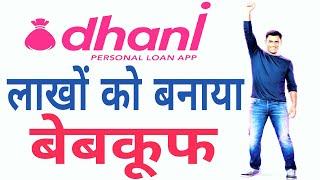 Dhani Loan App | Kya dhani app se loan mil sakta ha ? हमे धोखा क्यो दिया Dhoni | i Support You |